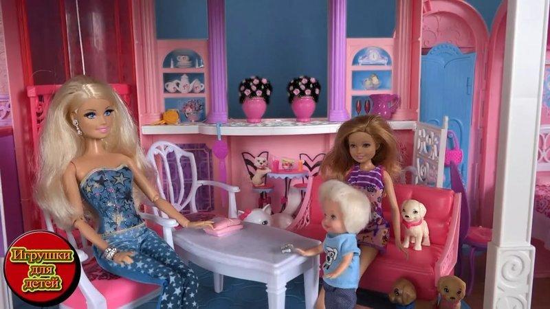 барби куклы видео дом куклы смотреть онлайн