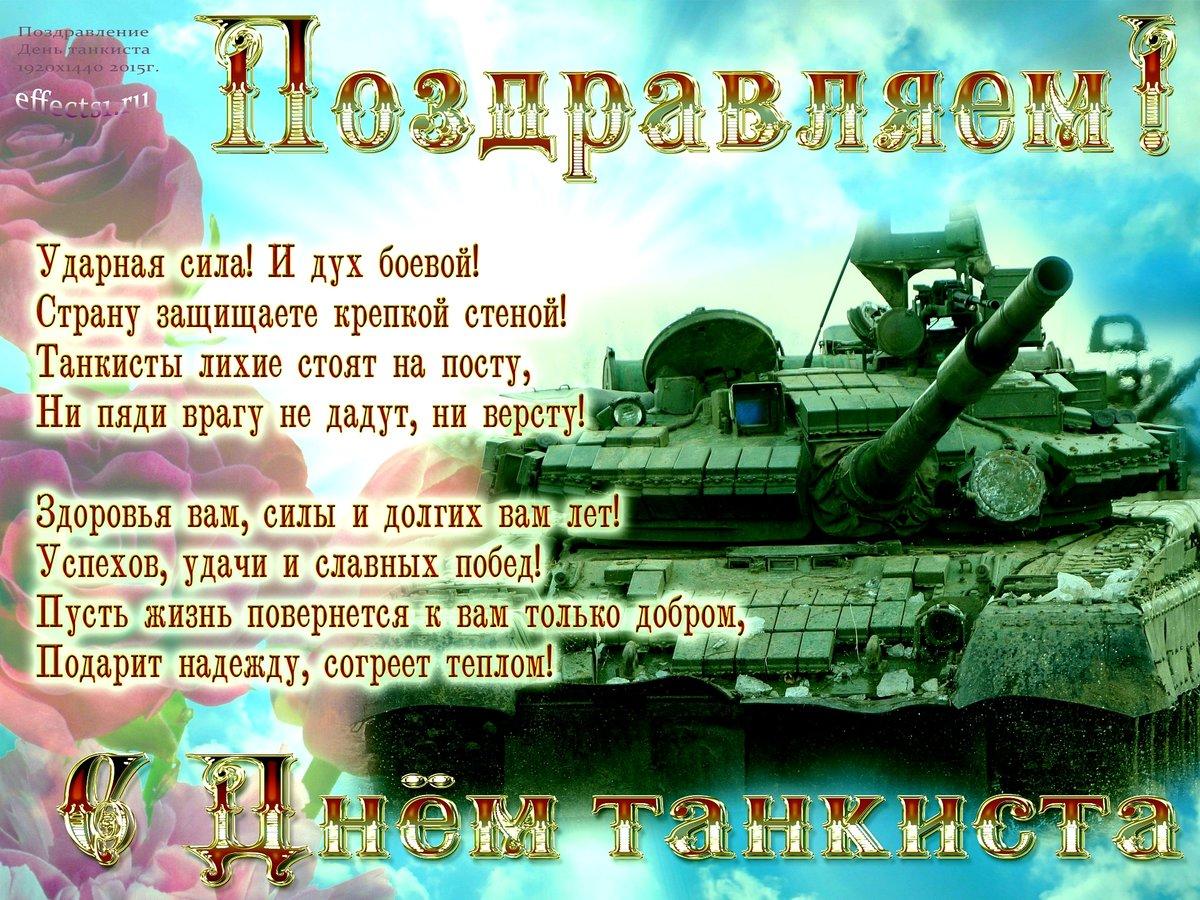 Поздравление днем танкиста открытки, день рождения