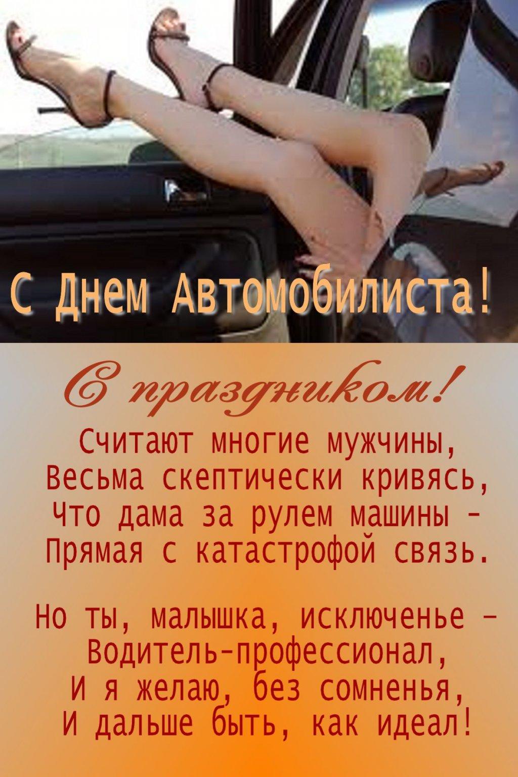День, день автомобилиста открытки прикольные для девушек