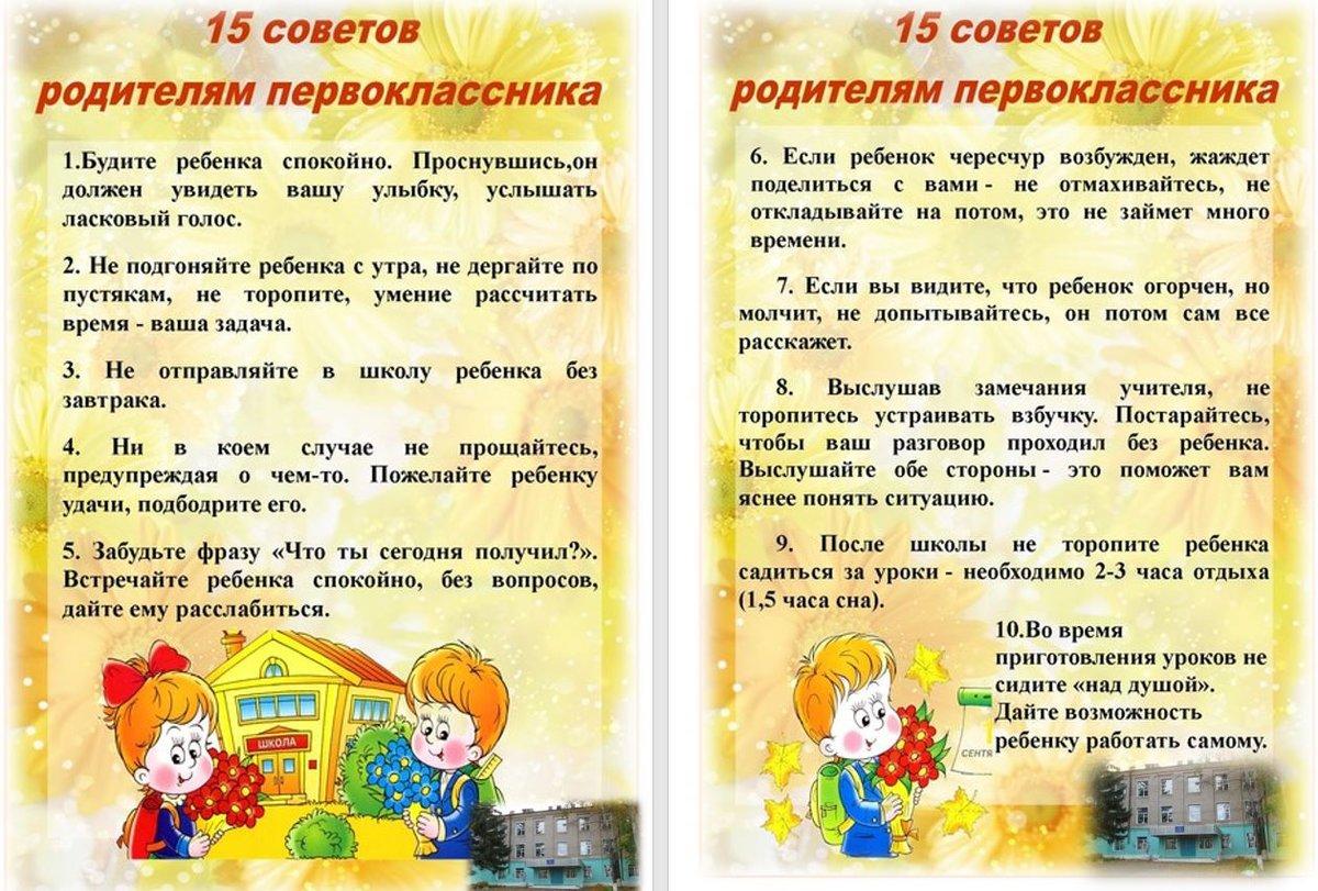 Советы родителям первоклассников картинки