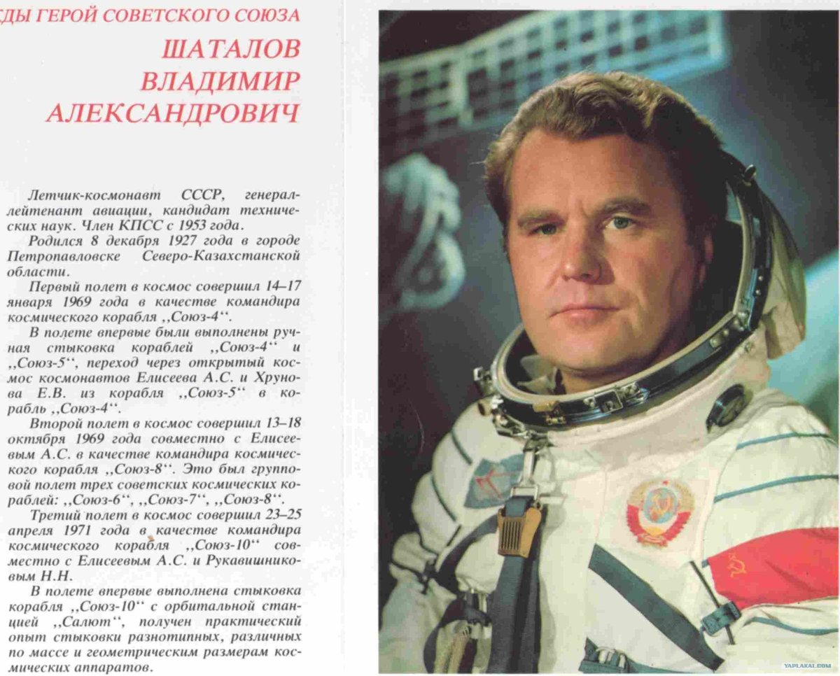 космонавты россии и ссср чувствует