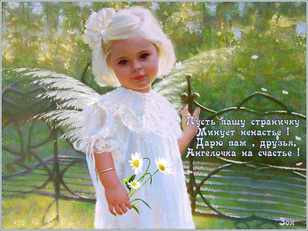 открытка с ангелом все будет хорошо думала, что