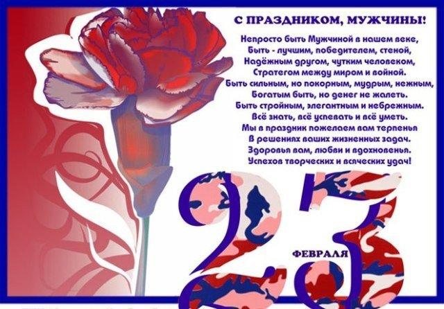 Поздравление мужчин на 23 февраля в коллективе в стихах