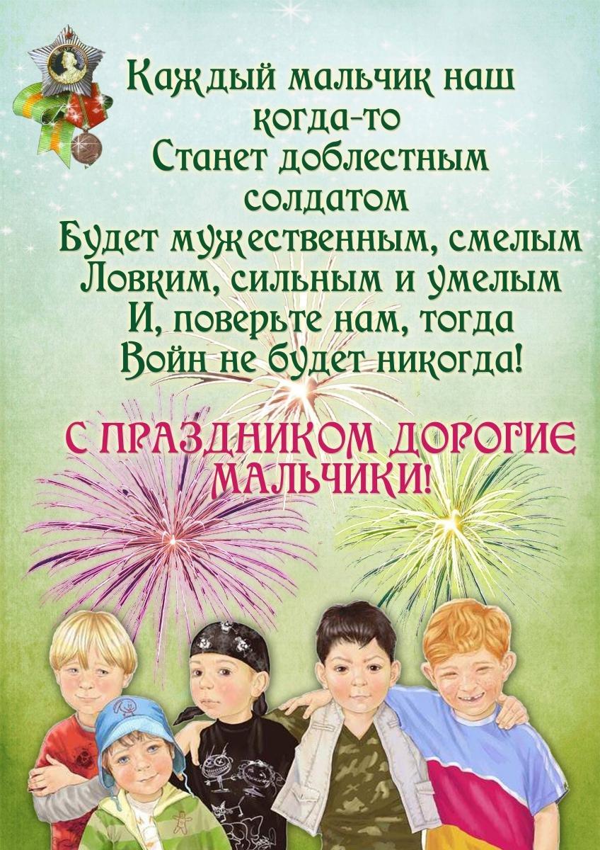 Картинка с поздравлением с 23 февраля для детского сада, днем