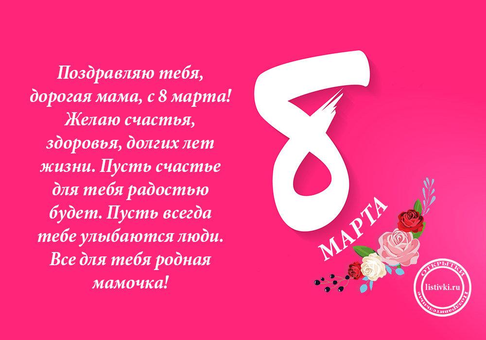 Красивые поздравления в прозе маме на 8 марта