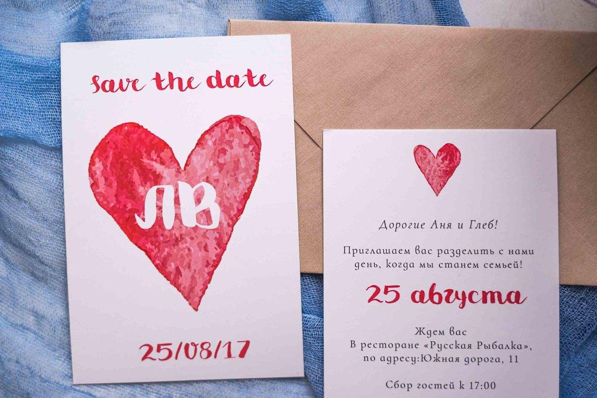 Поздравительная, открытки приглашение мужчины на свидание