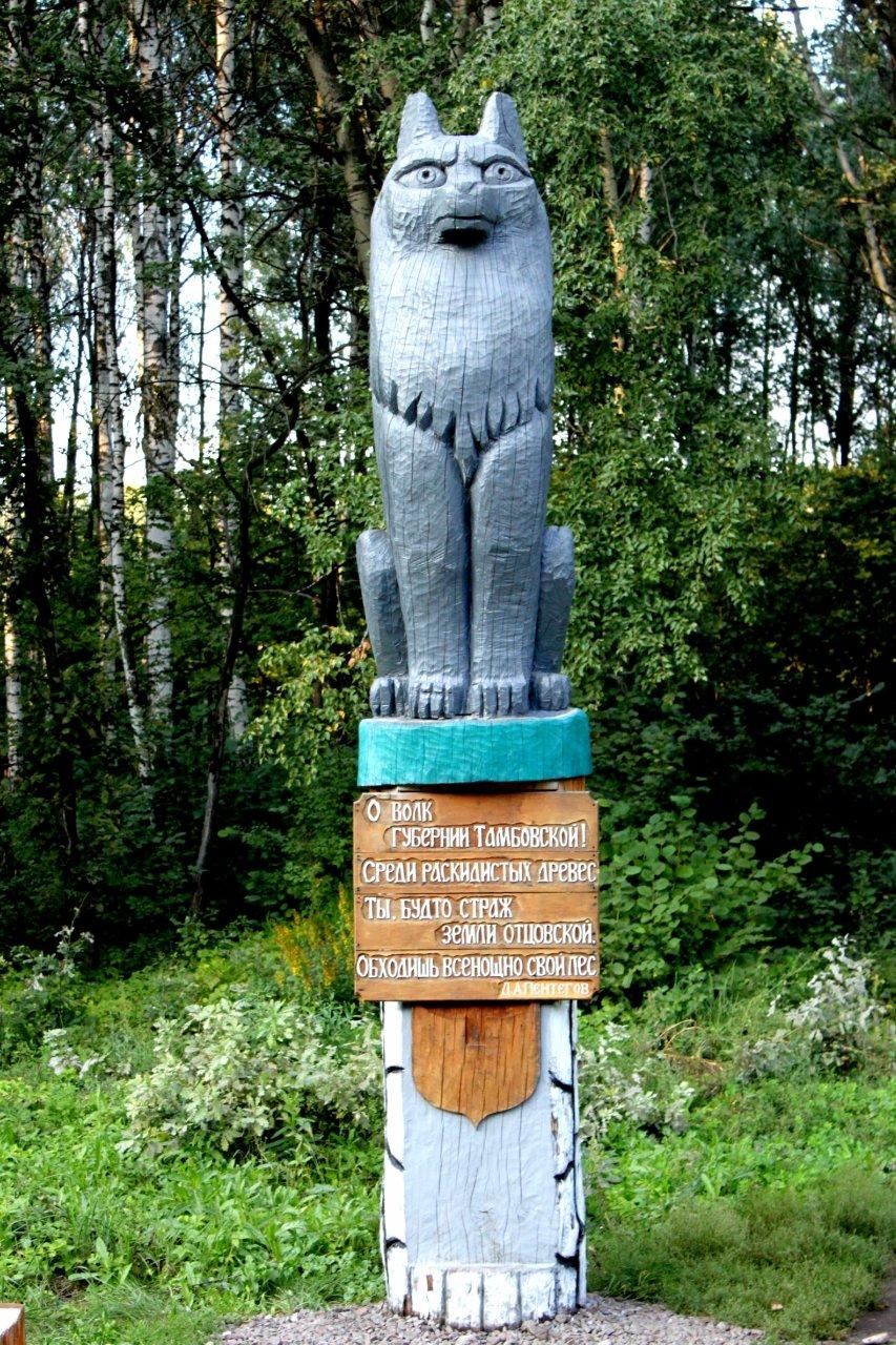 Тамбовский волк памятник фото
