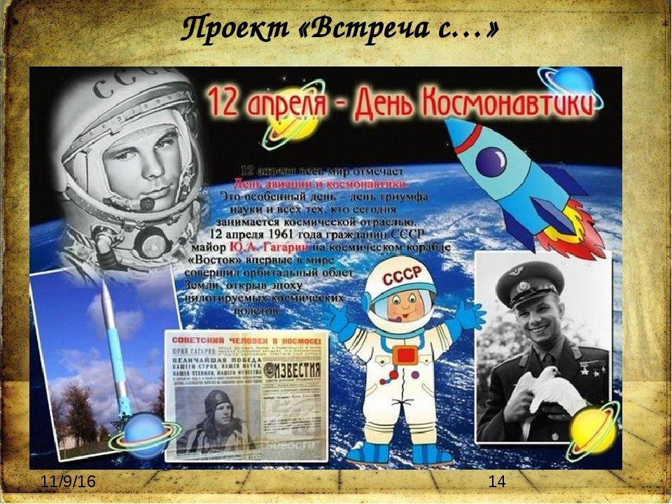 Богу все, картинки день космонавтики для детского сада