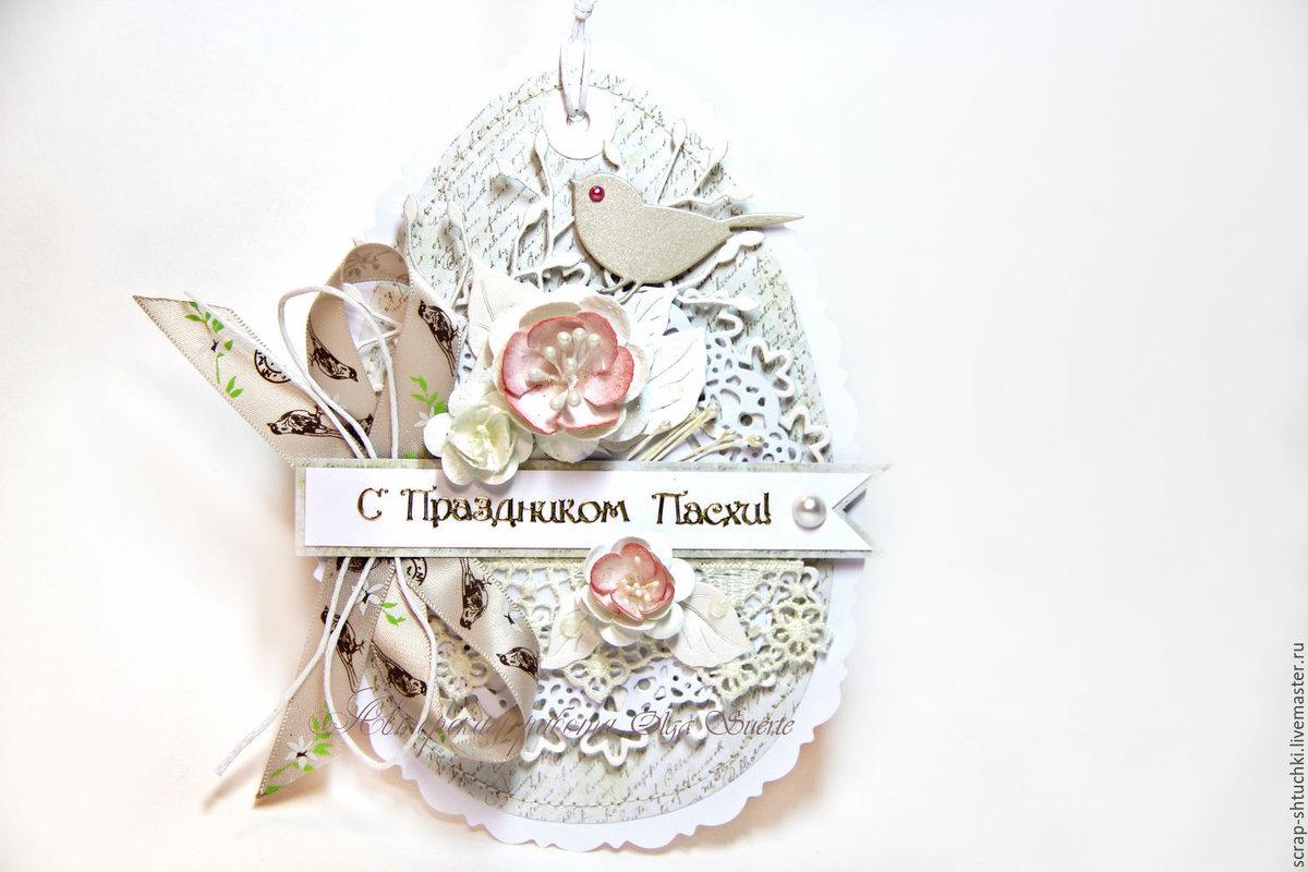 Свадьбой, пасхальная открытка ручная работа