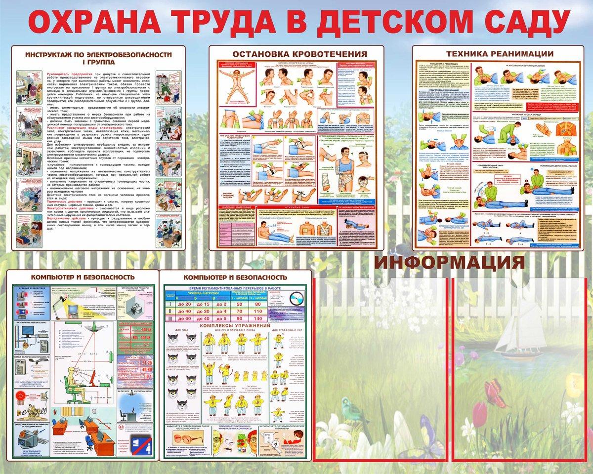 Доу информация по охране труда в картинках