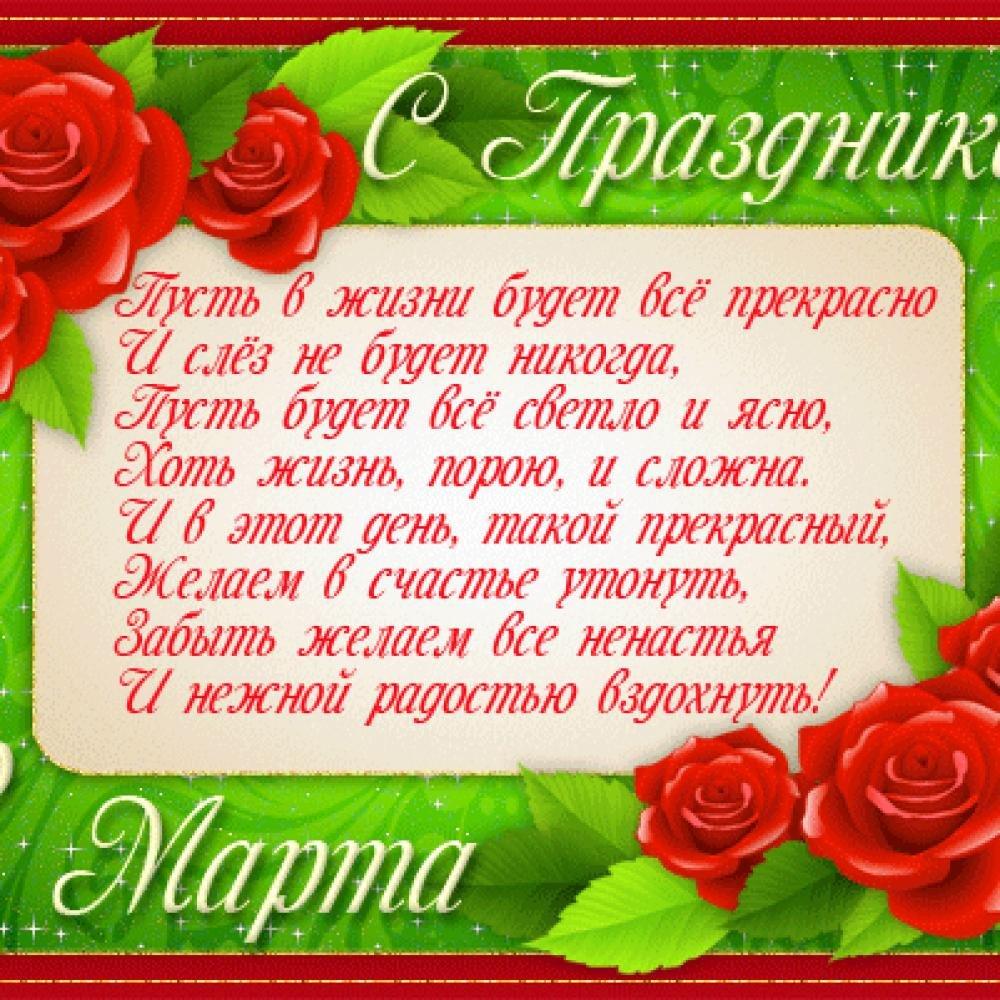 Красивые поздравления с 8 марта женщинам открытки