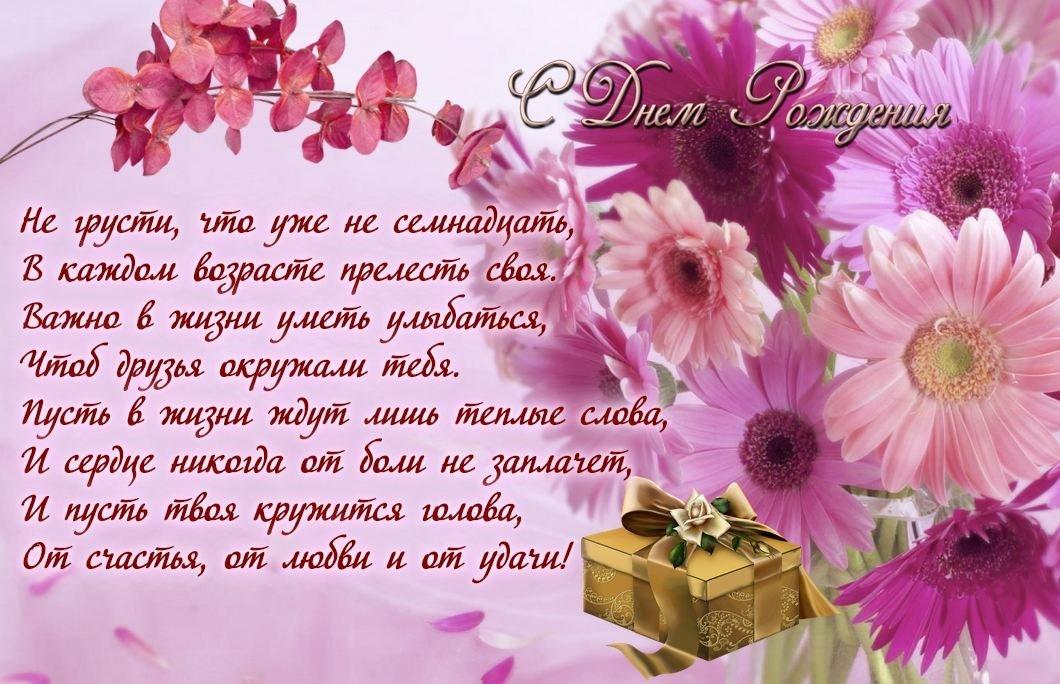 Красивое открытки поздравление с днем рождения женщине в стихах красивые