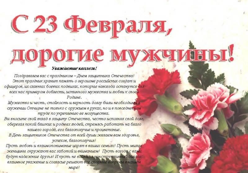 Надежда, открытка 23 февраля с поздравлениями коллегам