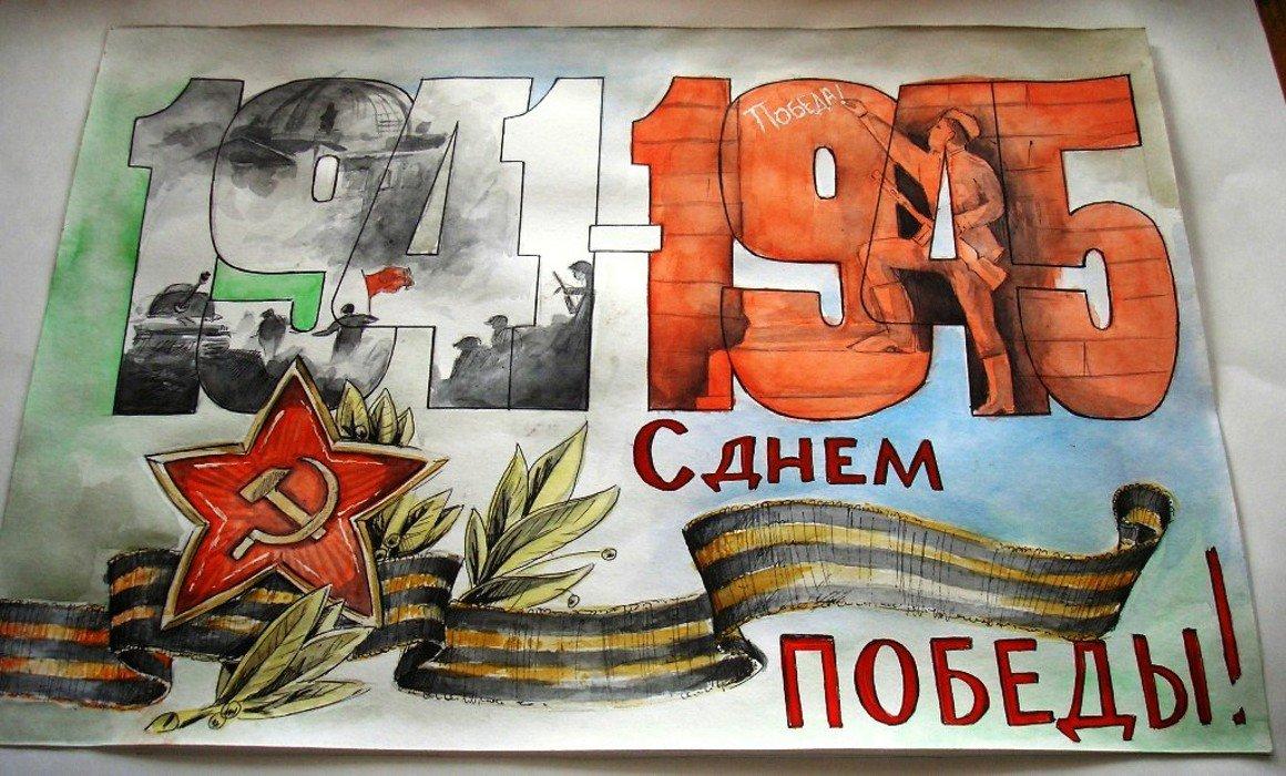 Нарисовать рисунок ко дню победы, зарубин 1985