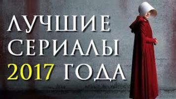 сериалы 2017 года новинки зарубежные список