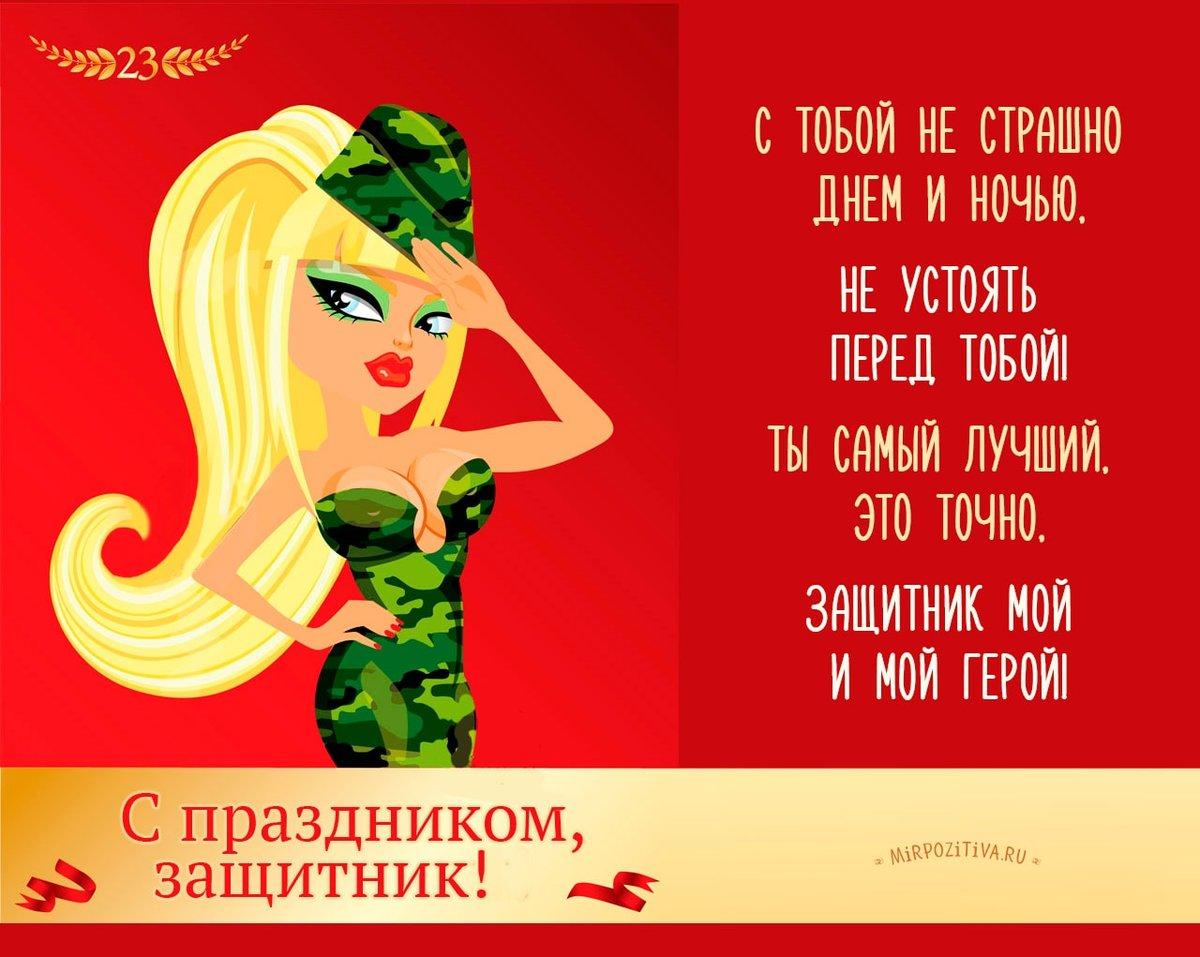 Поздравление с 23 февраля открытка любимому