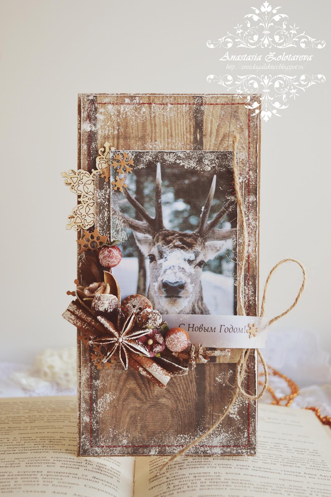 Новогодняя ароматная открытка, открытка