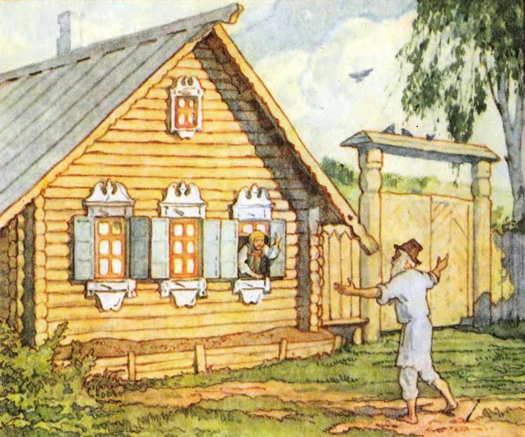 картинка дома из сказки золотая рыбка ладонях