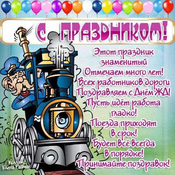 Поздравительная открытки с днем железнодорожника, стильные