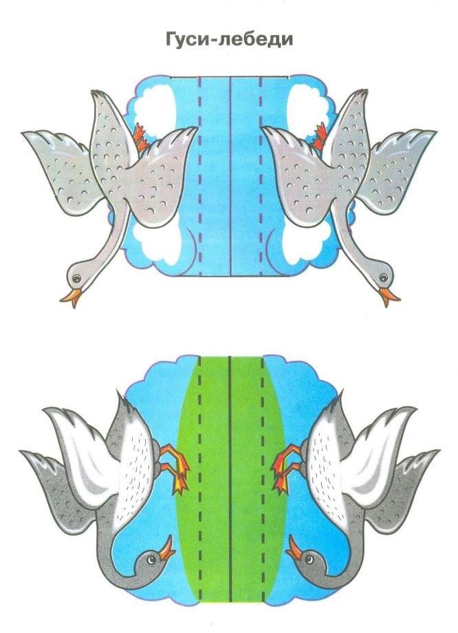 Распечатать картинки для кукольного театра гуси лебеди