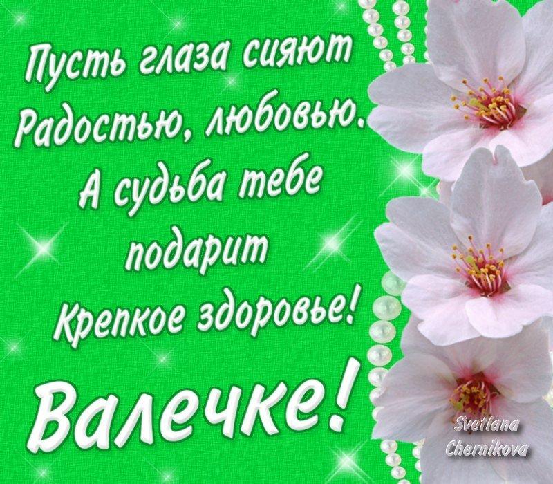 отзывов шуточные поздравления с днем рождения по имени валентина аквариума меченосцами