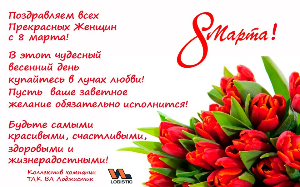 Врачу поздравление с 8 марта