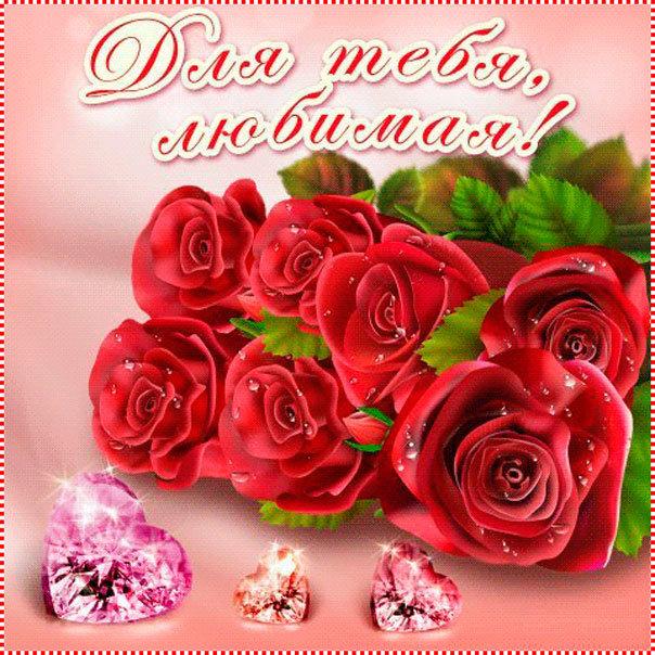 Открытки цены, открытка цветок любимой девушке