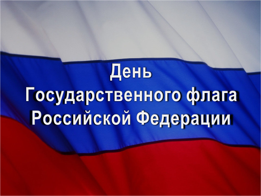 Картинки день государственного флага российской федерации, надписью