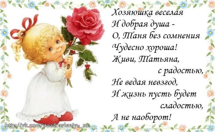 Поздравление татьяне маме с днем рождения