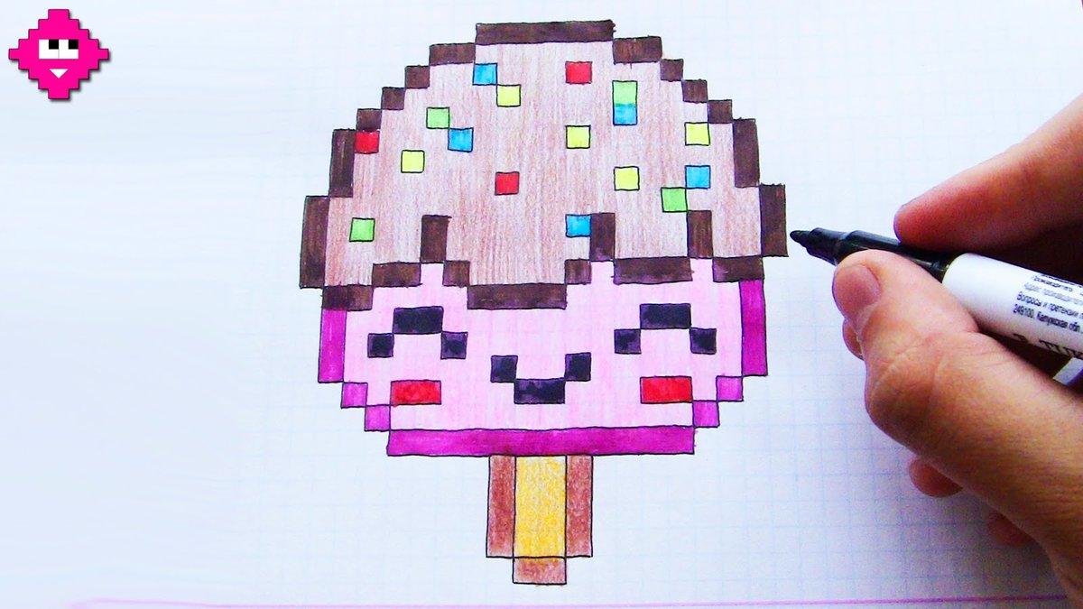 рисунки по клеточкам мороженое картинки будет относиться людям