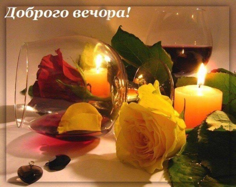 Фото и картинки добрый вечер