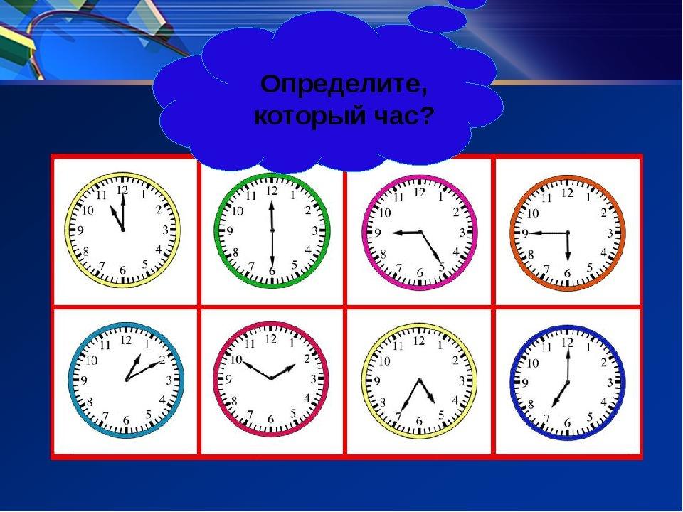 Часы в картинках дневное время