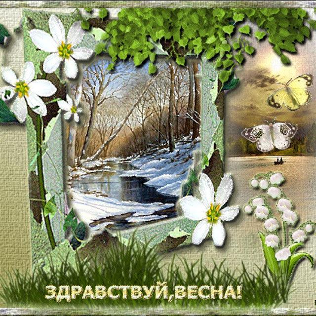 Красивые картинки весны анимация