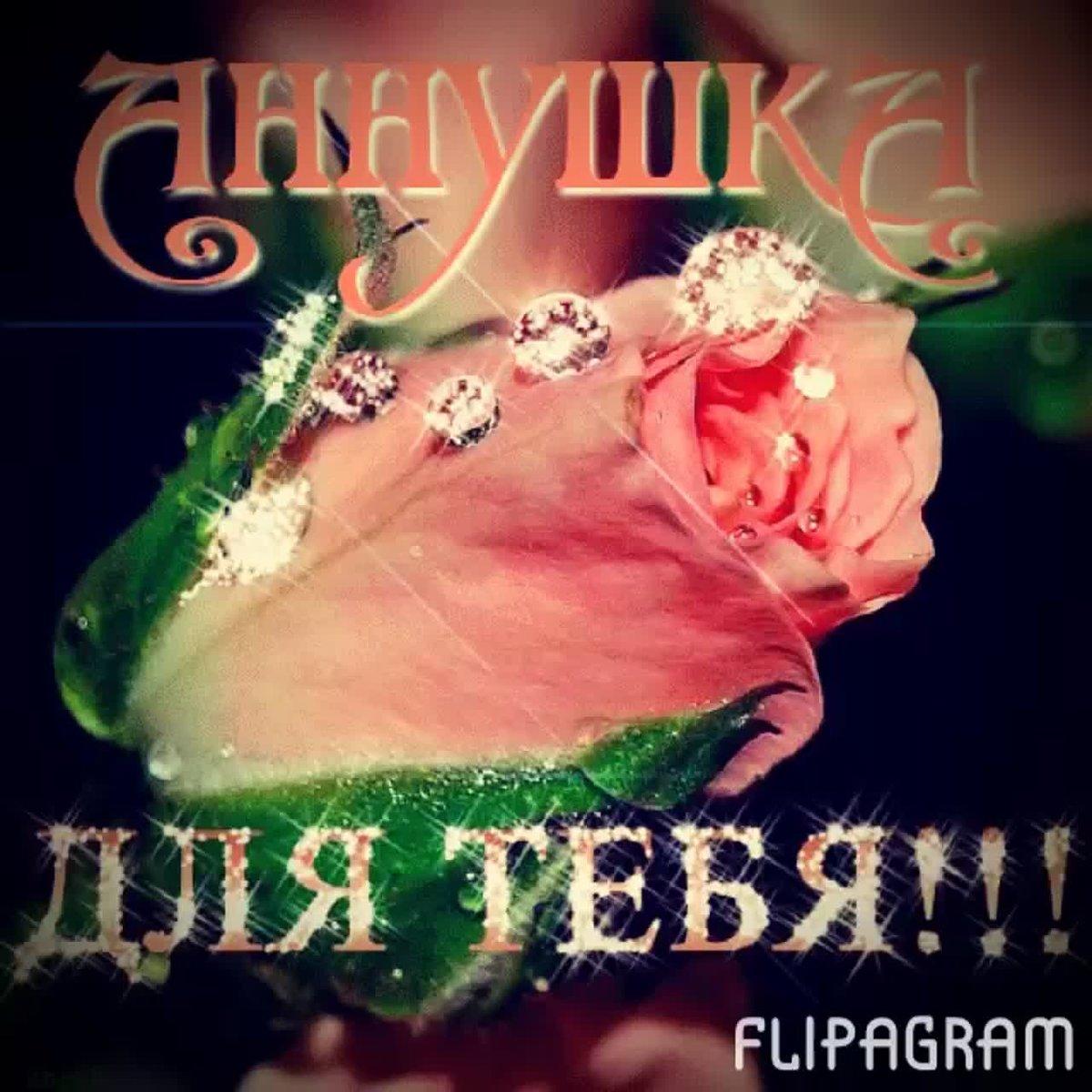 заключение цветы для анны открытки рядом надёжный друг