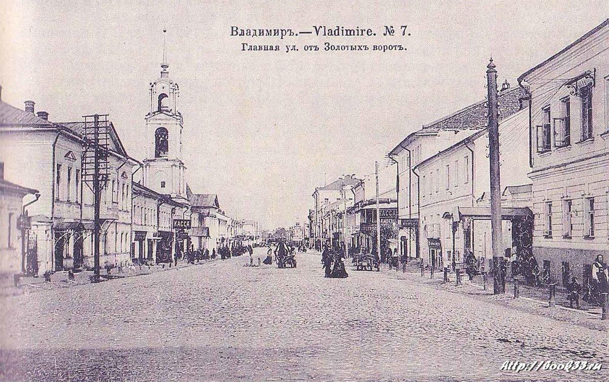 Город владимир открытка