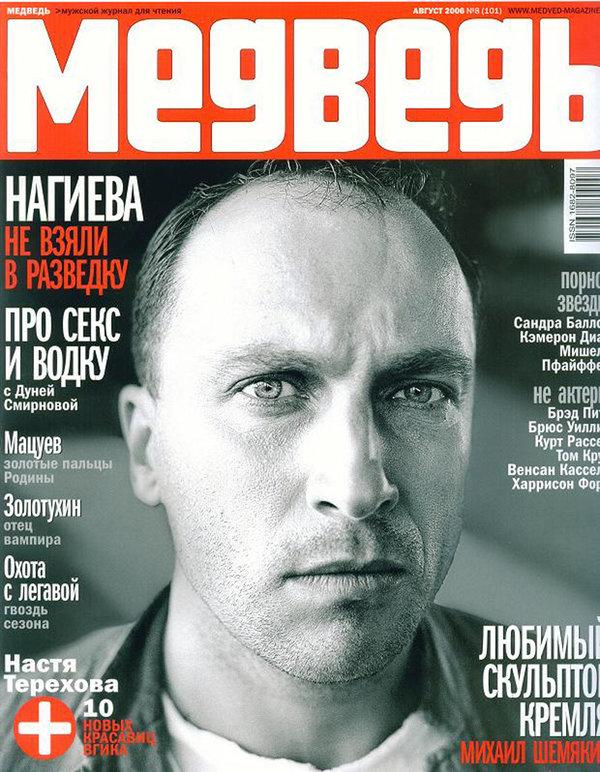 Журналы для мужчин смотреть фото оформления