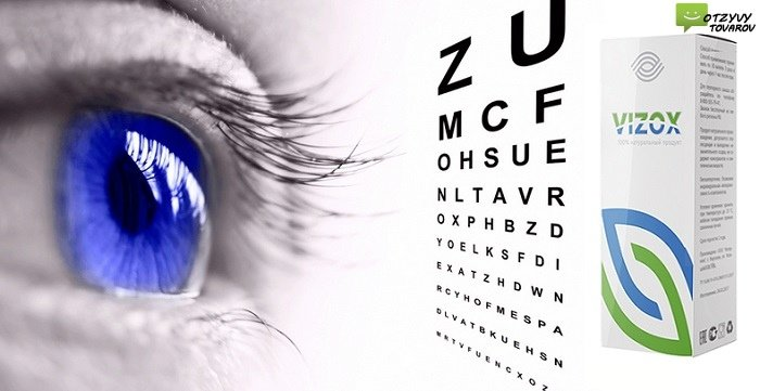 Отзывы о Vizox для восстановления зрения http://ogcedersent.pk.tn ...