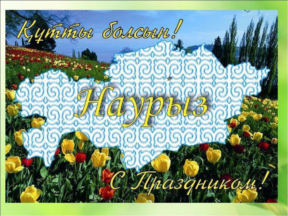 Своими, открытки с наступающим праздником наурыз