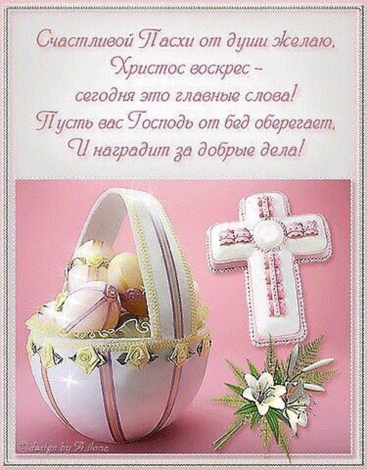 Христос воскрес стишок поздравление с пасхой