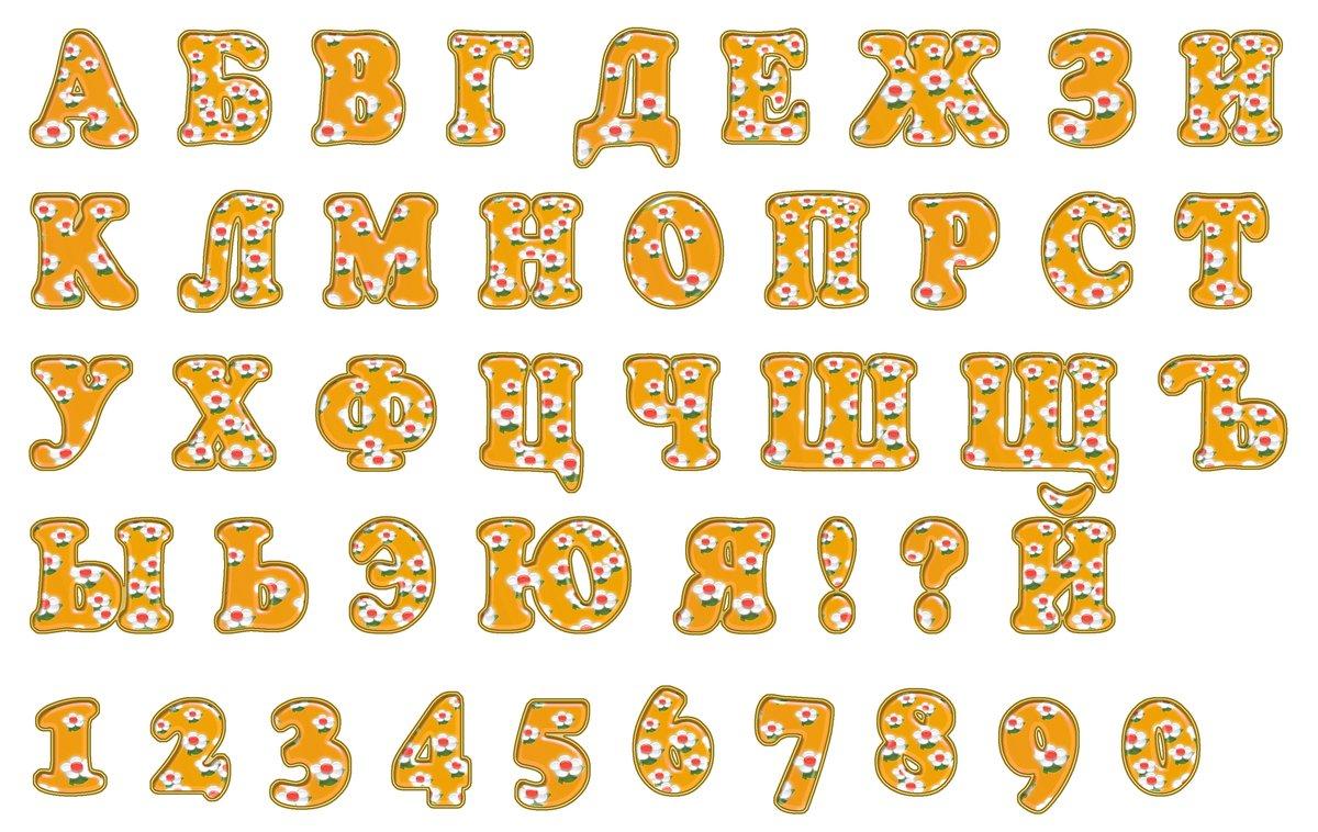 потребуется декоративный русский алфавит картинки бери свою постель