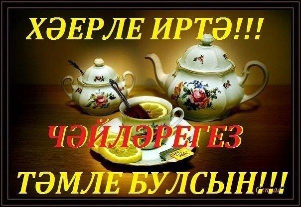 Открытки хэерле иртэ на татарском