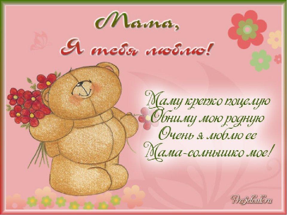 Маленькое поздравление для мамы с днем рождения