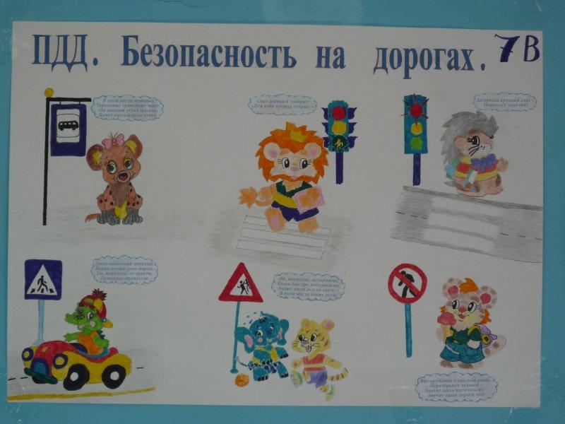 Плакат по правилам дорожного движения своими руками