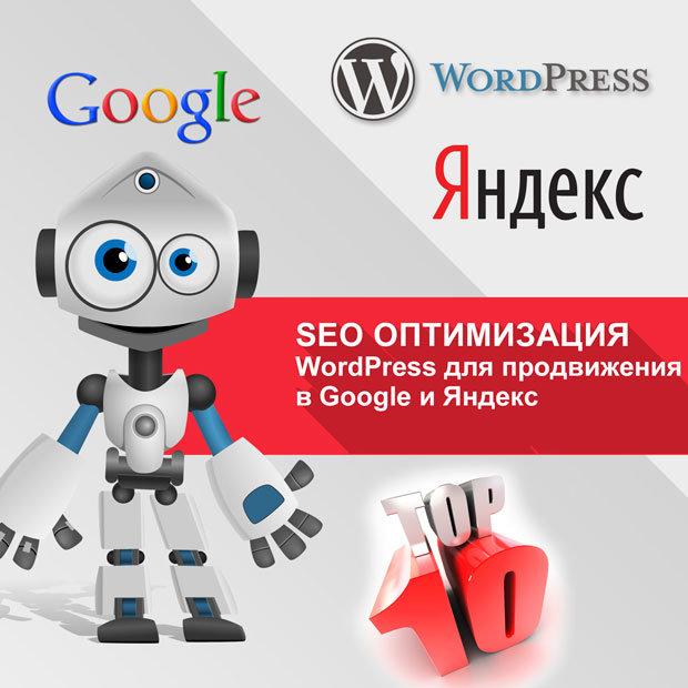 Пошаговые инструкции как SEO оптимизировать любой WordPress