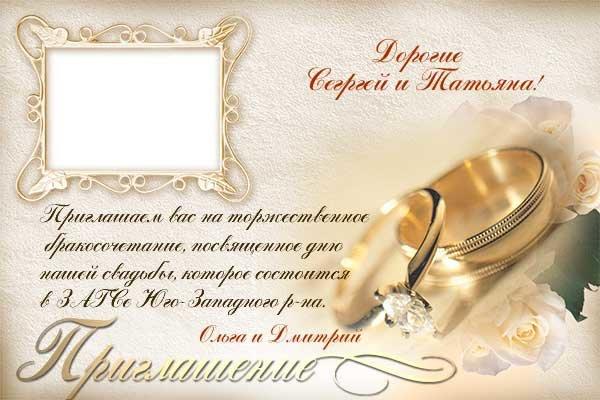 клиентами приглашение на свадьбу фото шаблон результате обычной