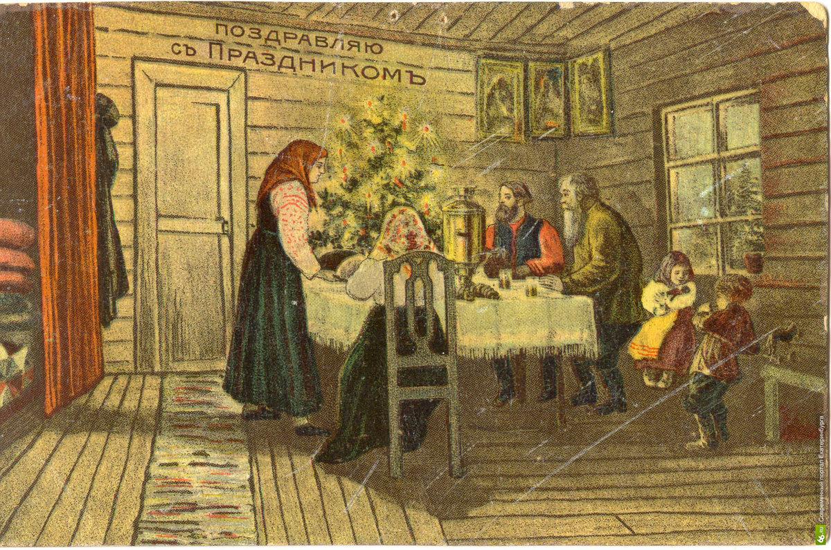 Открытки про, рождественские исторические открытки
