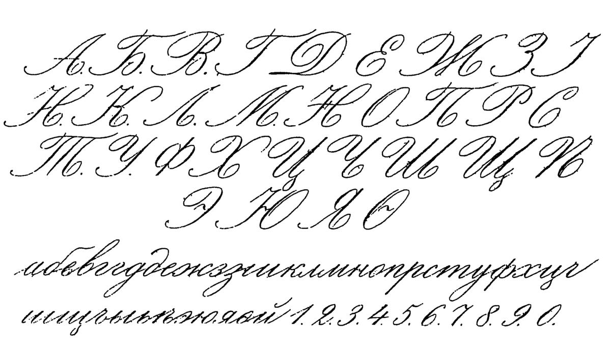 Как написать красиво в открытки