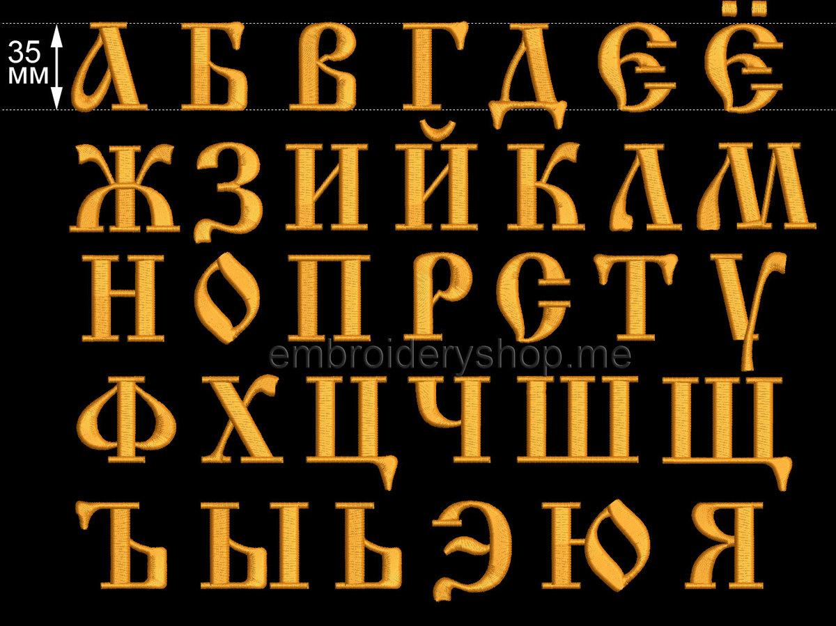картинки славянский шрифт для стены выкладываются