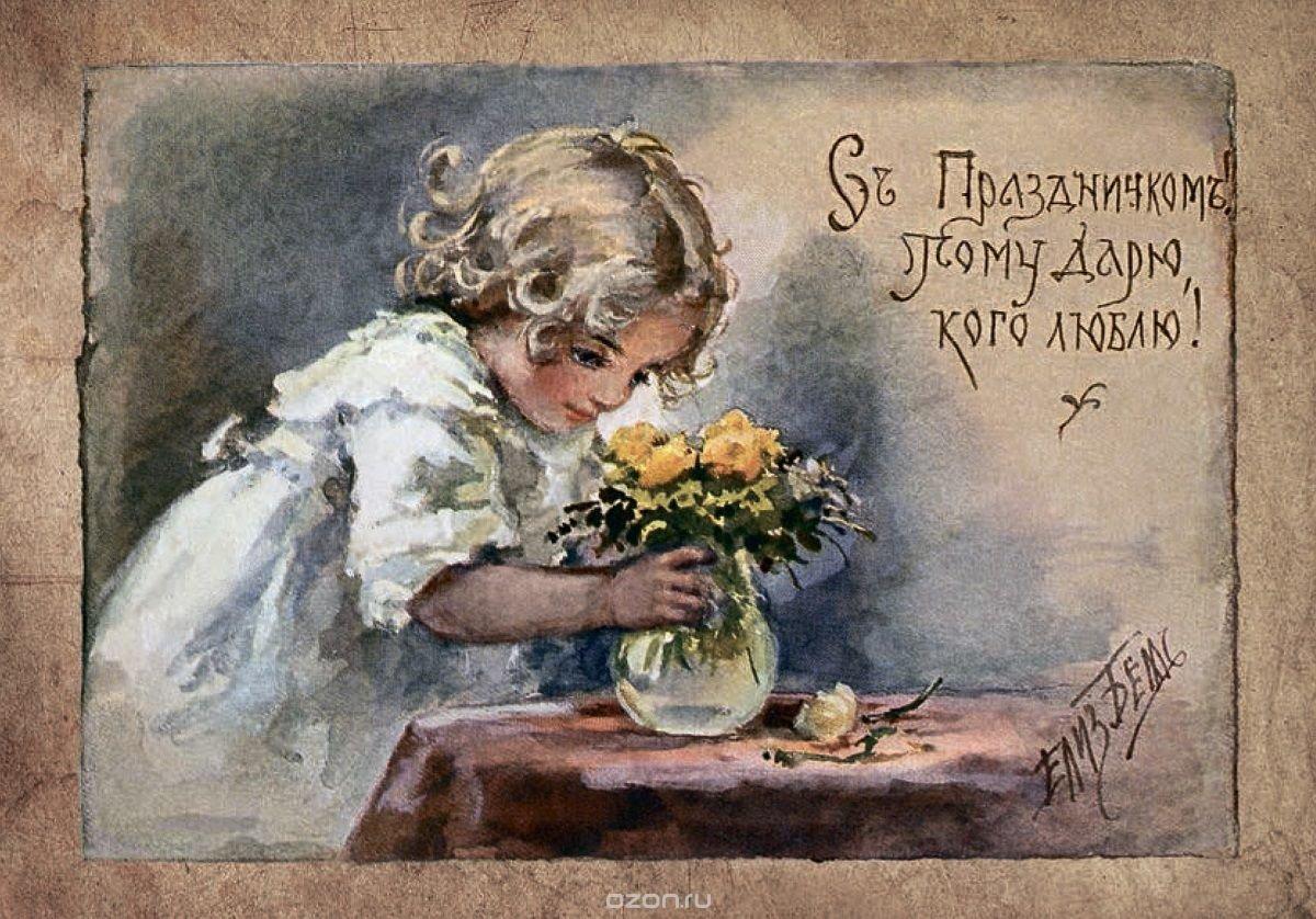 С днем рождения старинные открытки картинки, про замужество