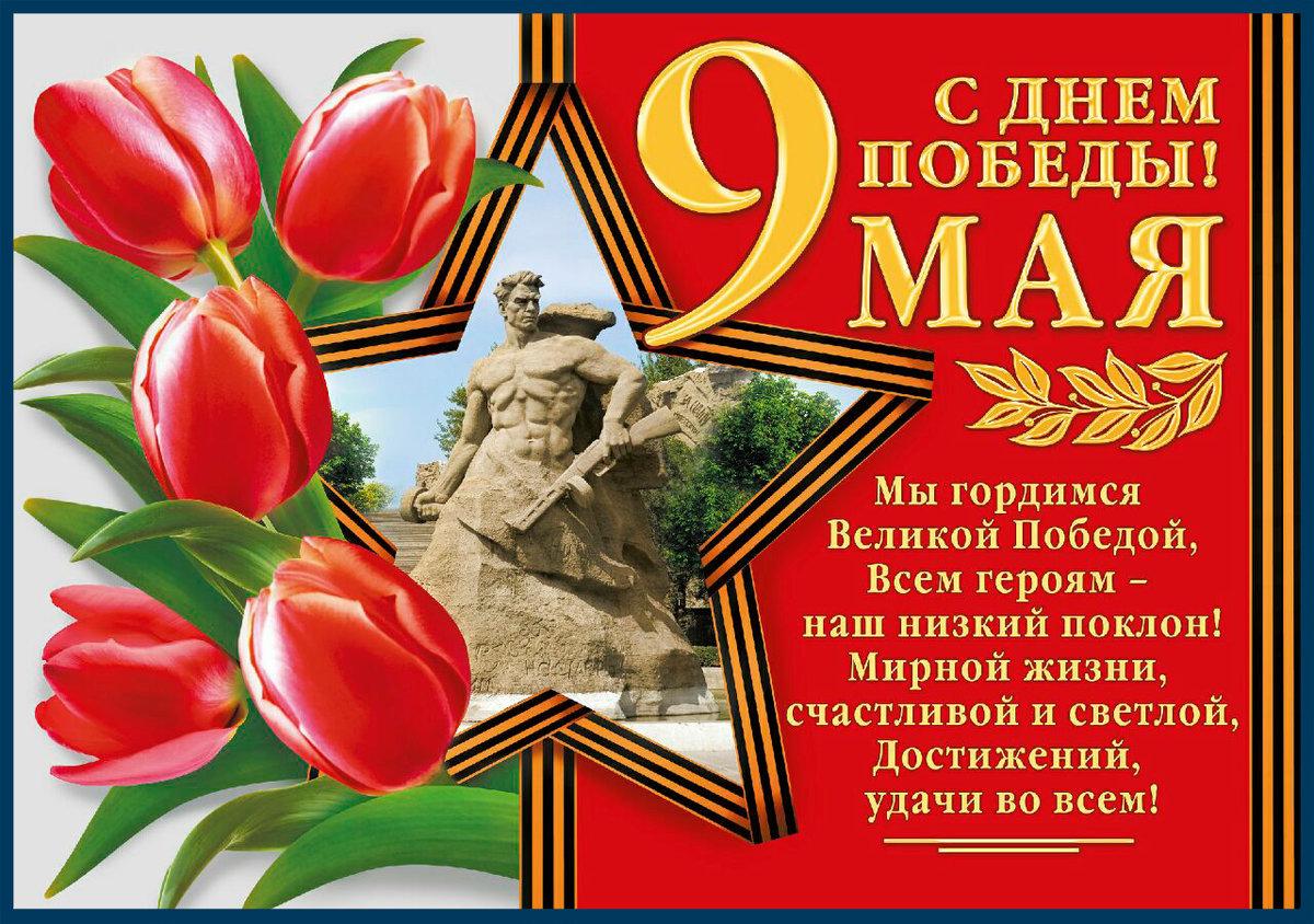 с праздником победы открытки красные